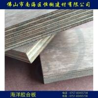 进口防水胶合板  进口胶合板  海洋防水防潮板  胶合板