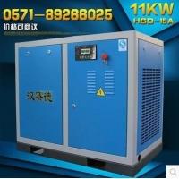 漢塞德HSD-15A 11kw雙螺桿空氣壓縮機氣泵 大型工業