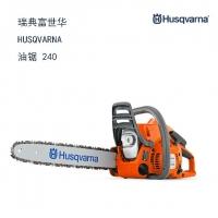 胡斯华纳240油锯 16寸汽油链锯 修枝伐木锯