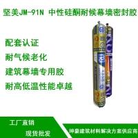 厂家直销坚美JM-91N中性硅酮耐候密封胶 玻璃胶批发 质保