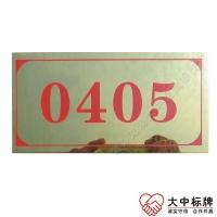 金底红字金属标牌 酒店小区钛金门牌 数字号码牌