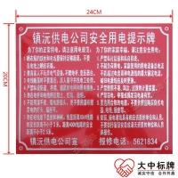 苍南标牌厂定制金属冲压家庭用电安全提示牌 消防安全金属标识牌