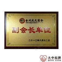 磨砂金或银底企业商会铜牌 理事协会单位沙底奖牌