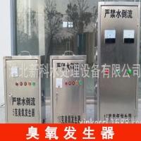 安徽新科臭氧发生器  瓶装桶装水杀菌设备