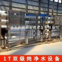 1T双级反渗透水处理主机 安徽新科