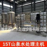 安徽新科15T山泉水处理主机