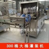 安徽新科300桶灌装机