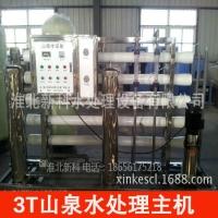 安徽新科3T山泉水水处理主机  纳滤水处理主机