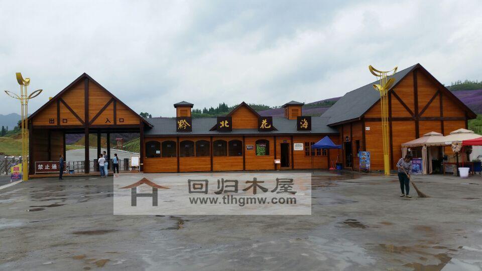 贵州大型综合木屋 木别墅14-1