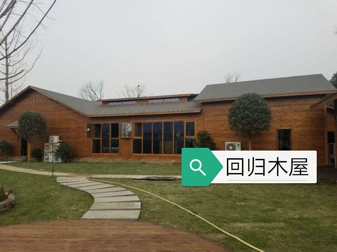全木结构别墅