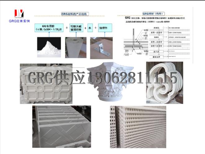 上海grg供应、grg吊顶、grg装饰线板