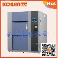 惠州五金冷热循环冲击试验箱