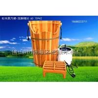 杉木蒸汽桶,进口橡木蒸汽桶,泡脚桶,香柏木蒸汽桶