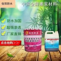 批发供应广州佳阳高渗透改性环氧树脂灌浆材料
