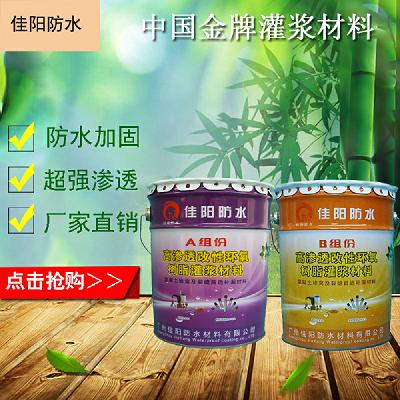 批发供应佳阳1:1高渗透改性环氧树脂灌浆材料