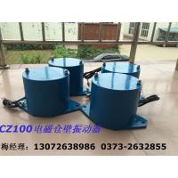 CZ400电磁仓壁振动器