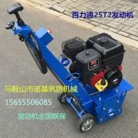 供应25T2百力通13马力燃油动力手扶式小型铣刨机