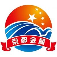 东莞市京都硬质合金制品有限公司