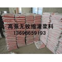 潍坊最权威的灌浆料压浆水泥