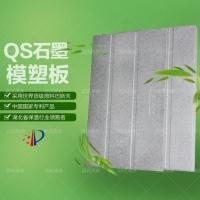 QS石墨模塑板GEPS复合保温系统 阻燃 B1级防火 巴斯夫