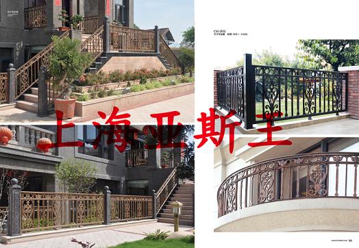 亚斯王铸铝围栏 扶手