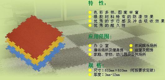 冰场专用橡胶地板