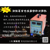 铝模具修补机/铸铝件维修/上海冷焊机
