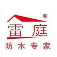 美国(中国)雷霆防水建材有限公司