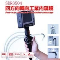 四方向转向内窥镜 5.5毫米镜片直径 SDR3504