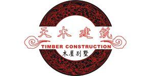 成都天木建筑工程有限责任公司