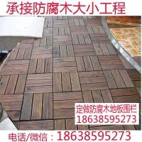 河南防腐木地板 公园木屋地板 地板围栏