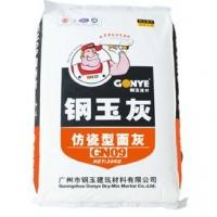 广州钢玉GN09钢玉灰(仿瓷型面灰)