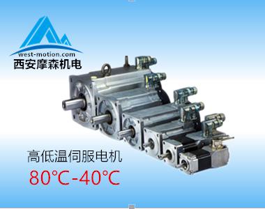 -40℃80℃高低温伺服电机_全国销售质保一年