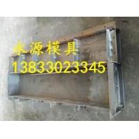 遮板钢模具行业领先,遮板钢模具低价促销