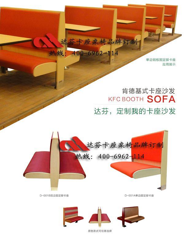 深圳卡座沙发
