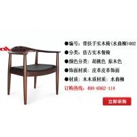 达芬实木椅子带扶手,木椅子,实木椅子餐椅