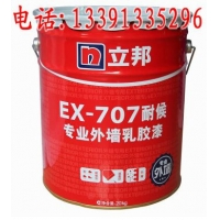 立邦漆 立邦专业外墙漆EX707耐候外墙乳胶漆20KG