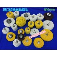 蘑菇形镜面抛光白布带柄磨头/圆柱黄布抛光布轮/锥形白布抛光磨