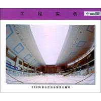 吊顶-天花-甫天-B.M.C天花-工程案例-02年釜山亚运会游泳赛场