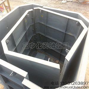 化粪池模具、方形化粪池模具、化粪池钢模具