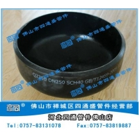 碳钢不锈钢封头管帽GB12459-2005