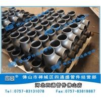 碳钢不锈钢等径异径三通GB12459-2005