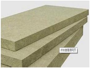 幕墙专用岩棉板