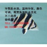 鱼池漆食品级防水漆无溶剂环保防腐涂料