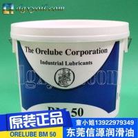 ORELUBE BM50润滑脂/ORELUBE BM-50加