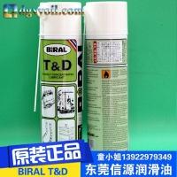 大量供应BIRAL进口T&D喷雾型润滑油