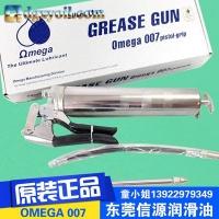 亚米茄007黄油枪-BLUE MAX油枪