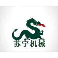 徐州苏宁矿山机械设备制造有限公司