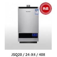 成都前锋热水器专卖前锋X408恒温热水器