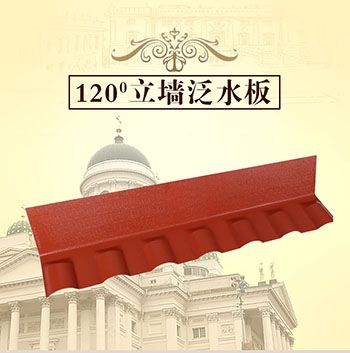 红波120°立墙泛水板 合成树脂瓦配件 ASA材质